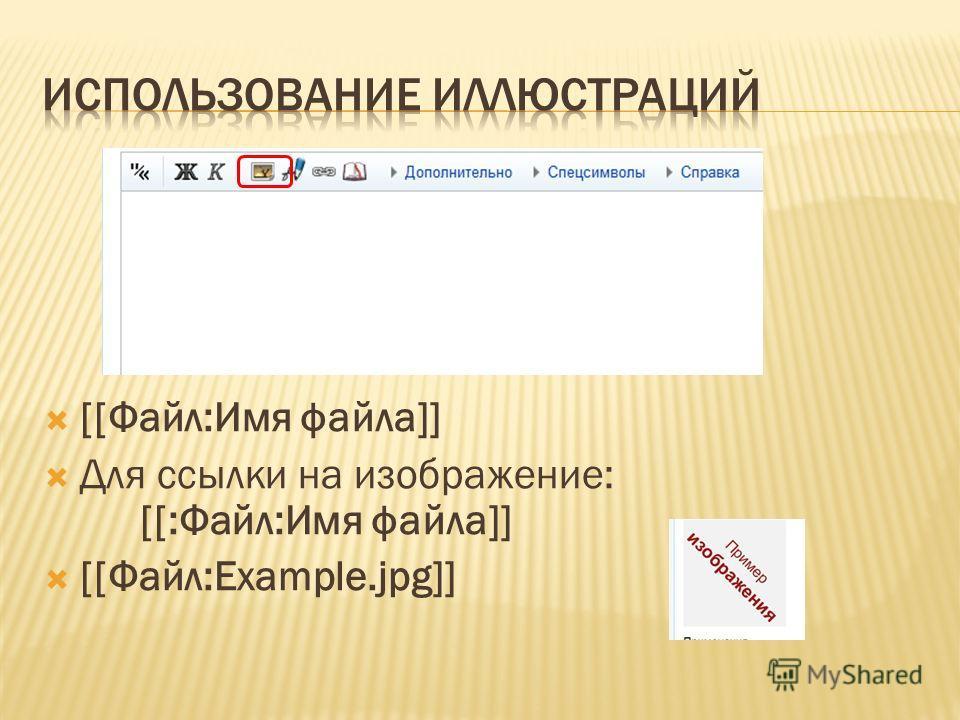 [[Файл:Имя файла]] Для ссылки на изображение: [[:Файл:Имя файла]] [[Файл:Example.jpg]]
