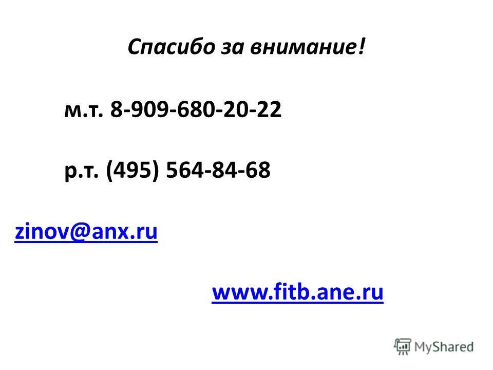 Спасибо за внимание! м.т. 8-909-680-20-22 р.т. (495) 564-84-68 zinov@anx.ru www.fitb.ane.ru