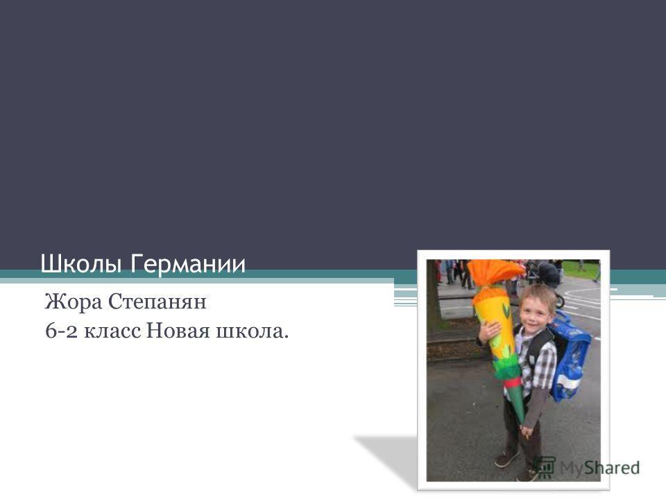 Школы Германии Жора Степанян 6-2 класс Новая школа.