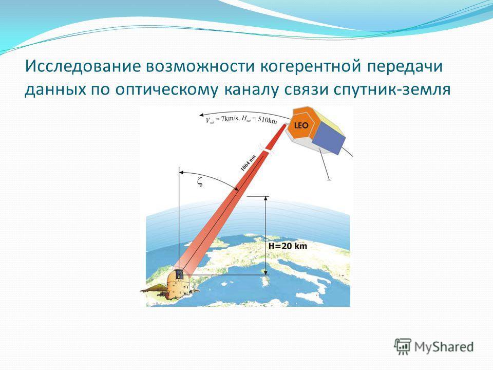 Исследование возможности когерентной передачи данных по оптическому каналу связи спутник-земля