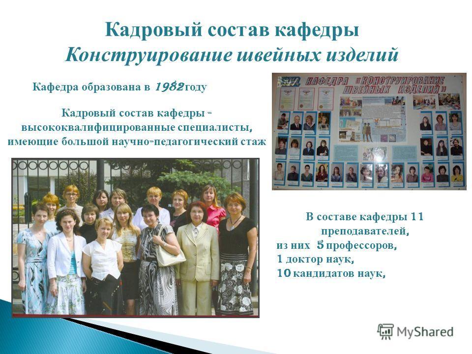 В составе кафедры 11 преподавателей, из них 5 профессоров, 1 доктор наук, 10 кандидатов наук, Кафедра образована в 1982 году Кадровый состав кафедры - высококвалифицированные специалисты, имеющие большой научно - педагогический стаж Кадровый состав к