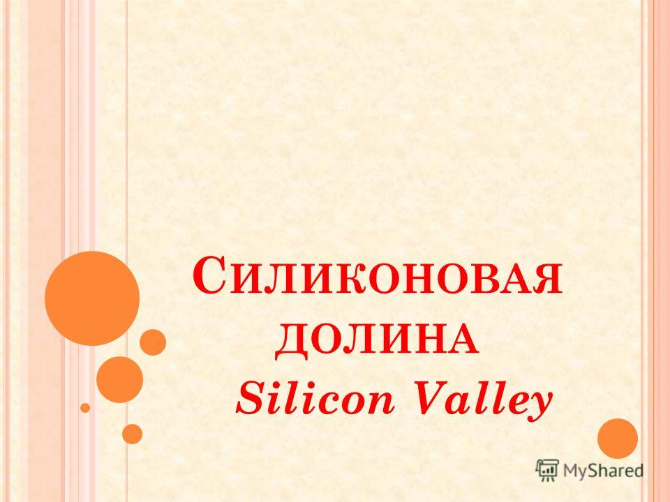 С ИЛИКОНОВАЯ ДОЛИНА Silicon Valley