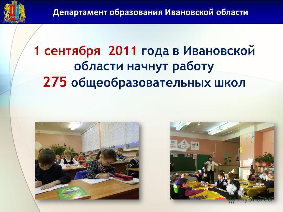 Департамент образования Ивановской области 1 сентября 2011 года в Ивановской области начнут работу 275 общеобразовательных школ