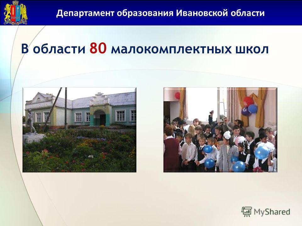 Департамент образования Ивановской области В области 80 малокомплектных школ