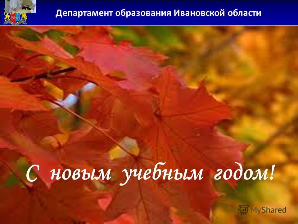 Департамент образования Ивановской области C новым учебным годом!