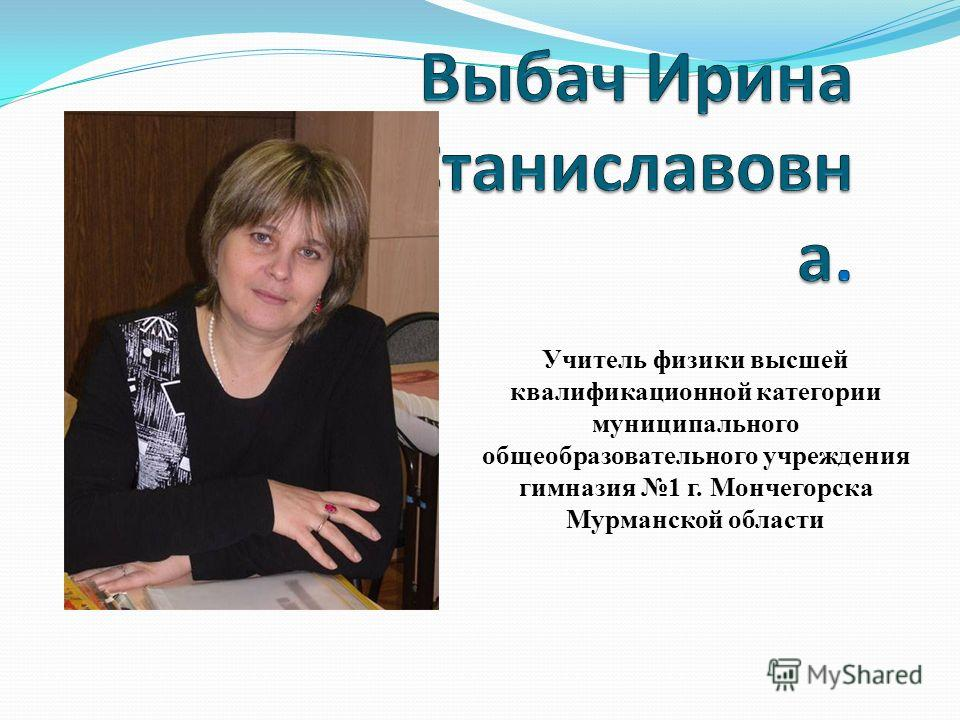 Учитель физики высшей квалификационной категории муниципального общеобразовательного учреждения гимназия 1 г. Мончегорска Мурманской области