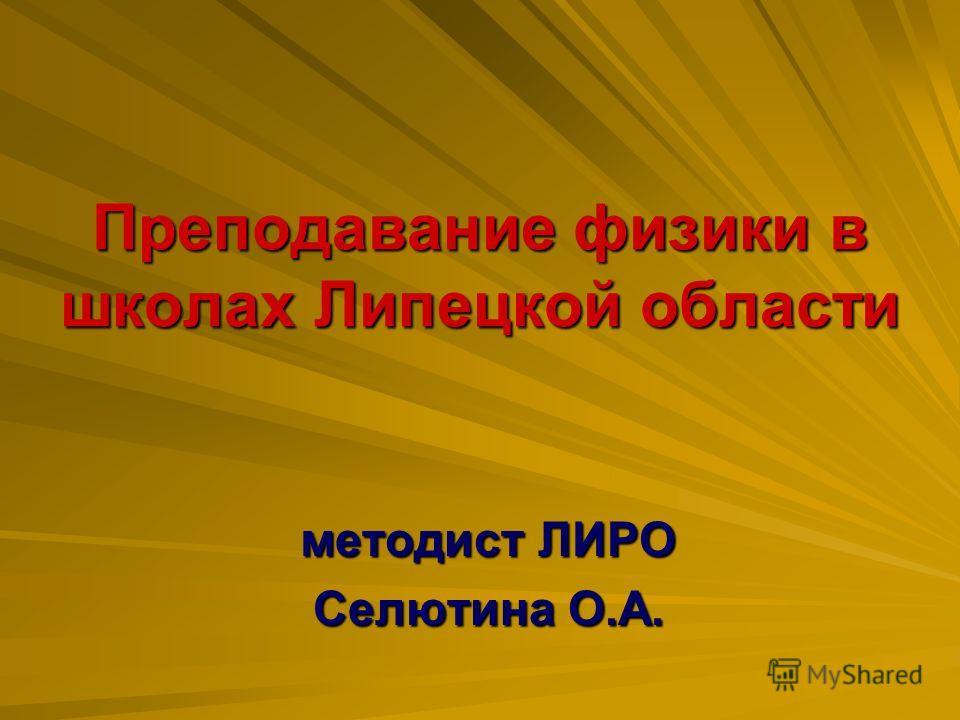 Преподавание физики в школах Липецкой области методист ЛИРО Селютина О.А.