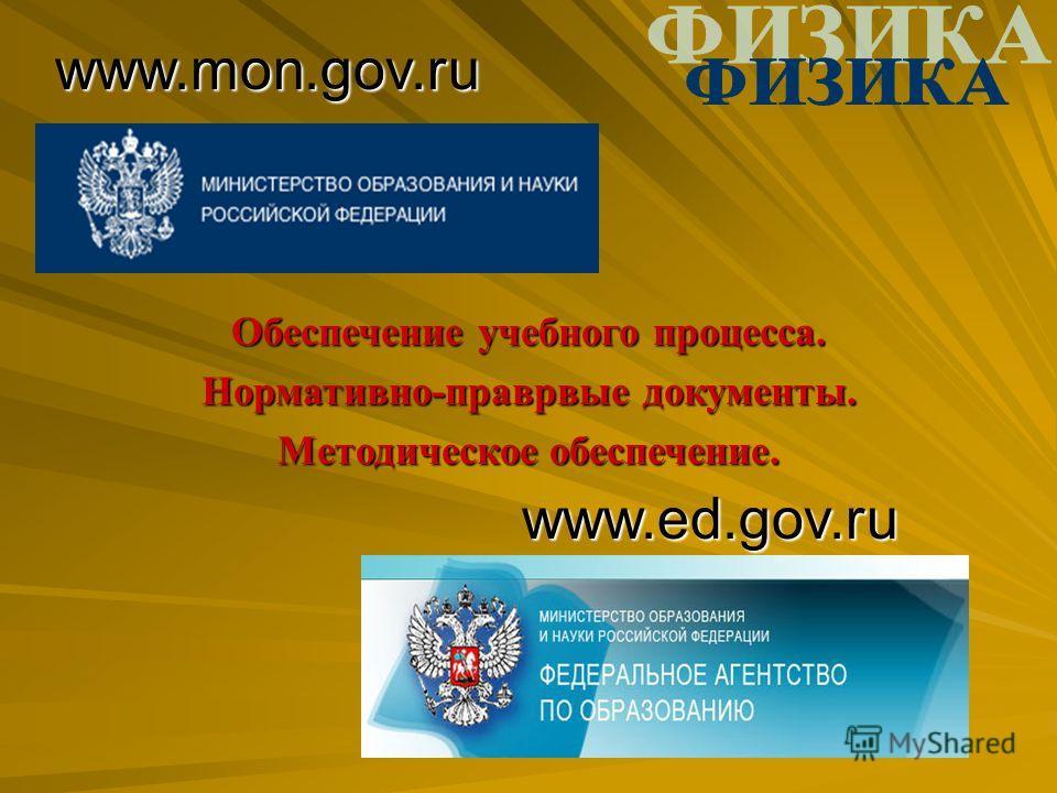 www.mon.gov.ru www.ed.gov.ru Обеспечение учебного процесса. Нормативно-праврвые документы. Методическое обеспечение.