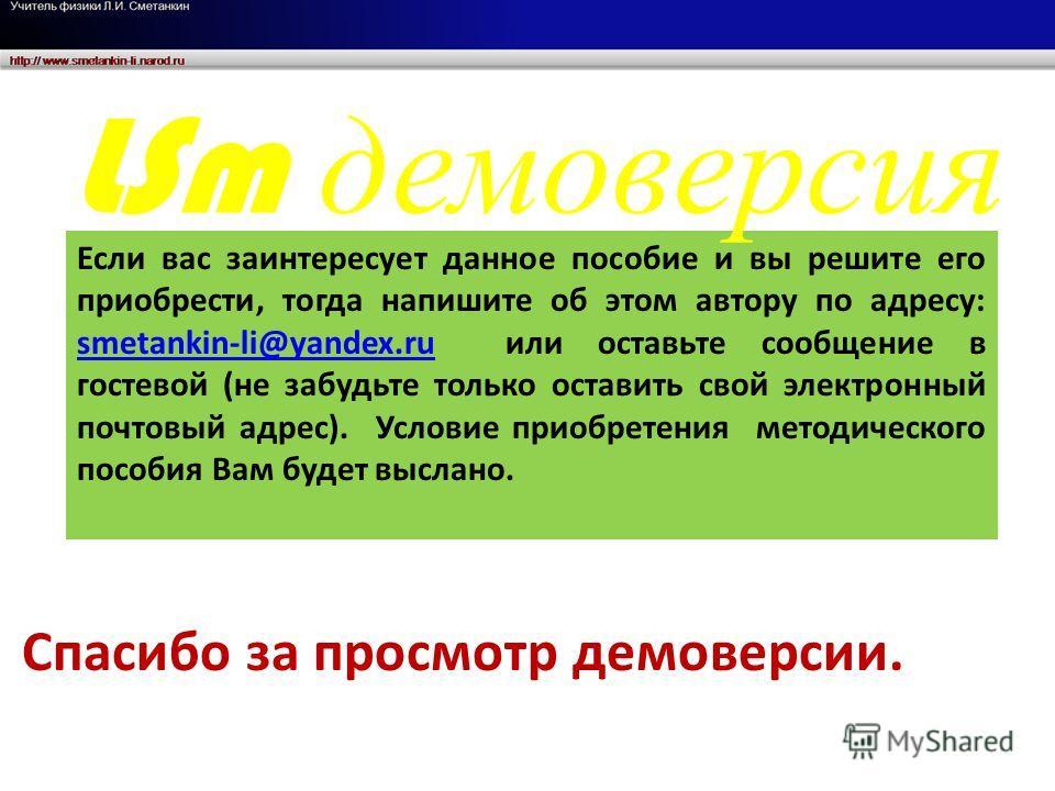 Если вас заинтересует данное пособие и вы решите его приобрести, тогда напишите об этом автору по адресу: smetankin-li@yandex.ru или оставьте сообщение в гостевой (не забудьте только оставить свой электронный почтовый адрес). Условие приобретения мет