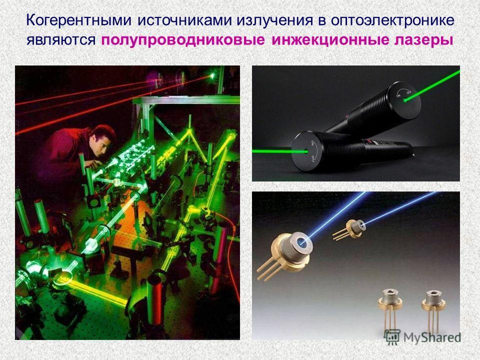 8 Когерентными источниками излучения в оптоэлектронике являются полупроводниковые инжекционные лазеры