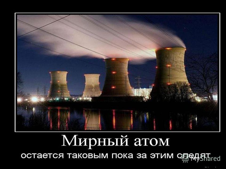 За атомом надо следить
