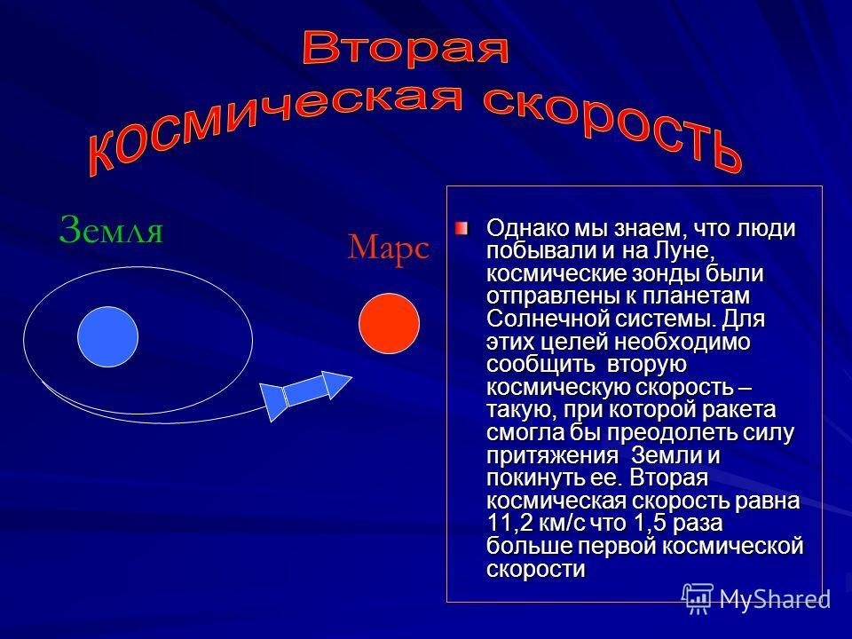 На всякое тело, выброшенное за пределы земной атмосферы, действуют силы тяготения со стороны Земли, Солнца и других небесных тел. В зависимости от начальной скорости, сообщенной телу при его вылете из атмосферы, дальнейшая судьба тела может быть разл