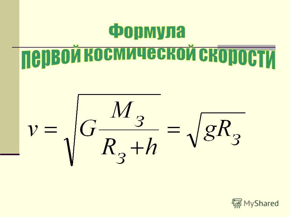 С корости вблизи поверхности Земли : 1 – υ = υ 1 – круговая траектория; 2 – υ 1 υ 2 – гиперболическая траектория; 6 – траектория Луны. Траектории движения спутников