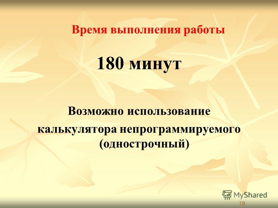 Время выполнения работы 180 минут Возможно использование калькулятора непрограммируемого (однострочный) 19