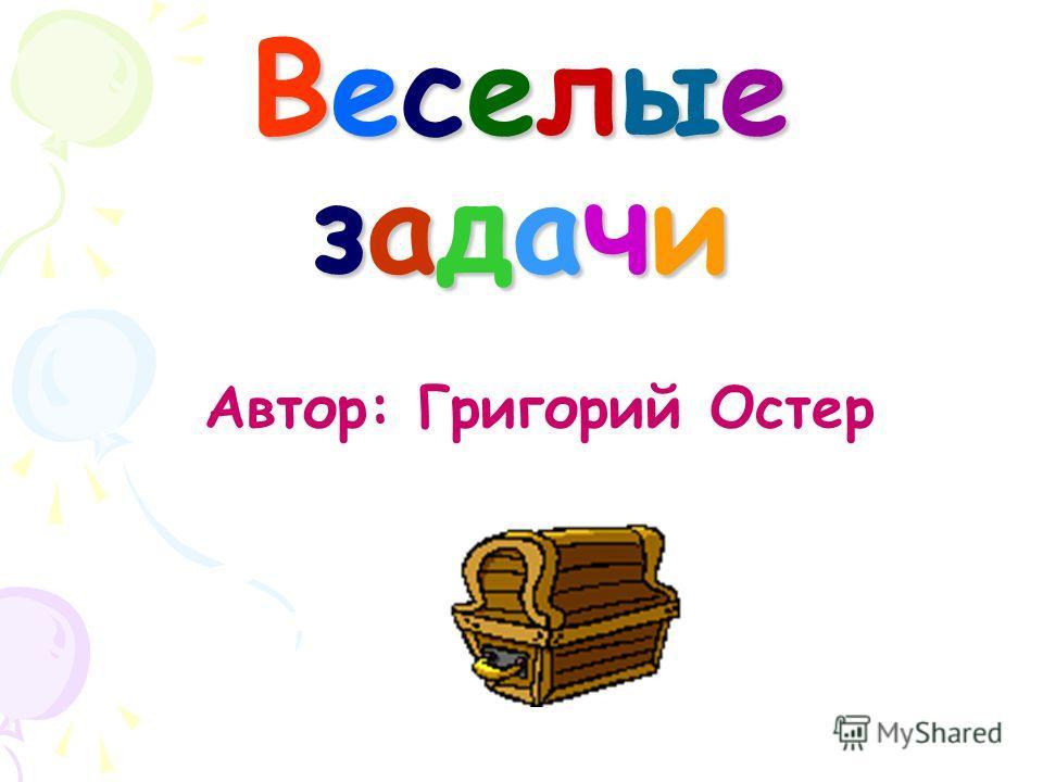 ВеселыезадачиВеселыезадачиВеселыезадачиВеселыезадачи Автор: Григорий Остер