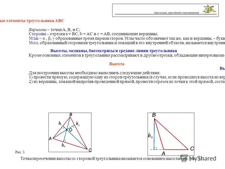 Основные элементы треугольника ABC Вершины – точки A, B, и C; Стороны – отрезки a = BC, b = AC и c = AB, соединяющие вершины; Углы – α, β, γ образованные тремя парами сторон. Углы часто обозначают так же, как и вершины, – буквами A, B и C. Угол, обра