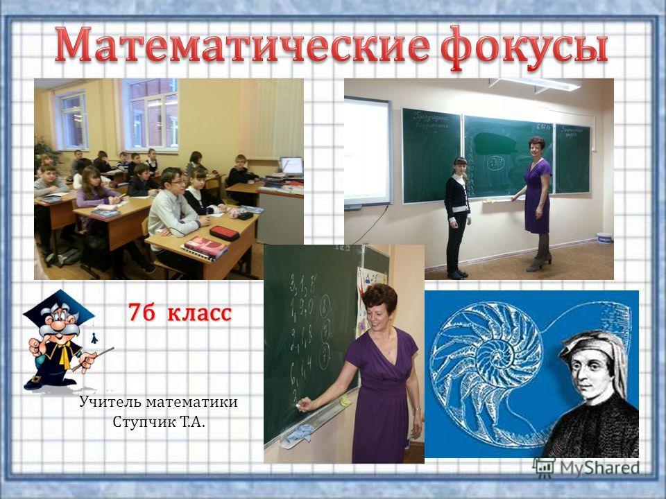 Учитель математики Ступчик Т.А. 7б класс