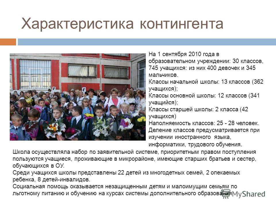 На 1 сентября 2010 года в образовательном учреждении: 30 классов, 745 учащихся: из них 400 девочек и 345 мальчиков. Классы начальной школы: 13 классов (362 учащихся); Классы основной школы: 12 классов (341 учащийся); Классы старшей школы: 2 класса (4