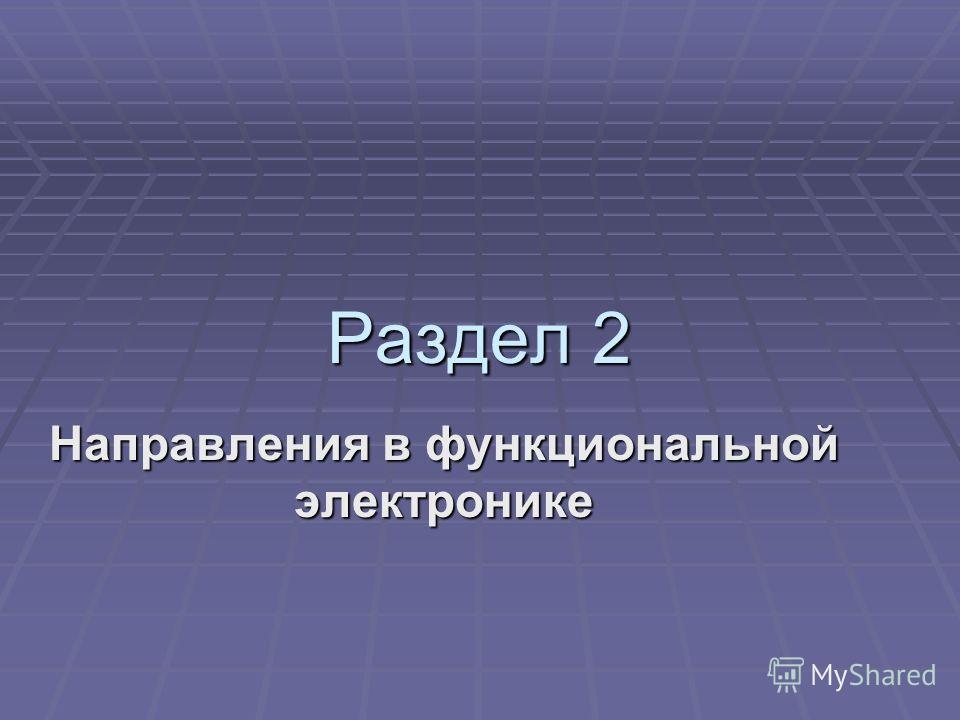Раздел 2 Направления в функциональной электронике