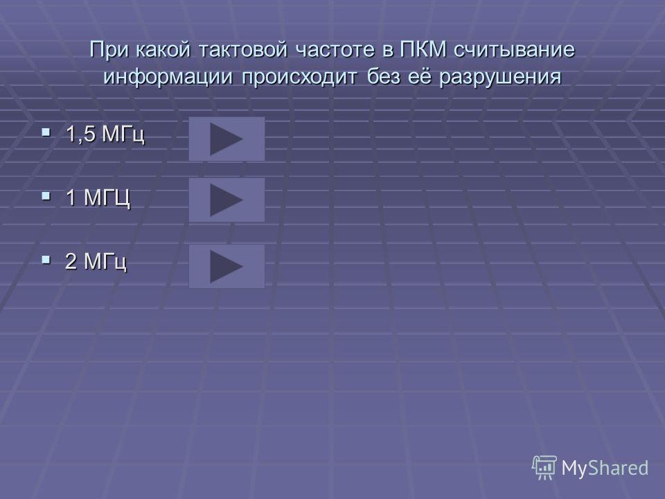 При какой тактовой частоте в ПКМ считывание информации происходит без её разрушения 1,5 МГц 1,5 МГц 1 МГЦ 1 МГЦ 2 МГц 2 МГц