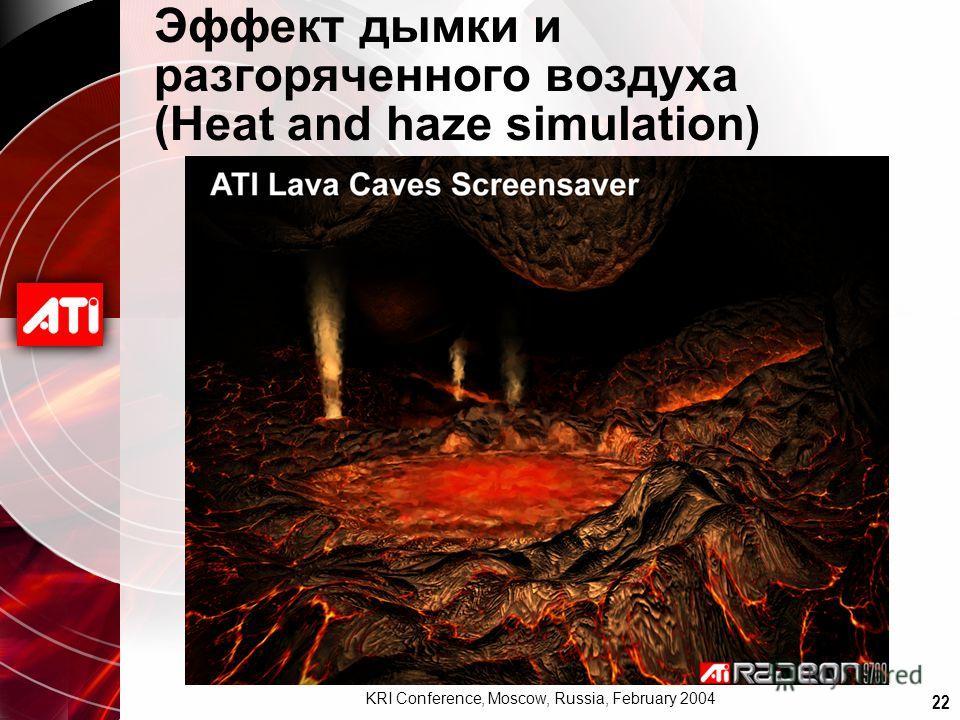 22 KRI Conference, Moscow, Russia, February 2004 Эффект дымки и разгоряченного воздуха (Heat and haze simulation)