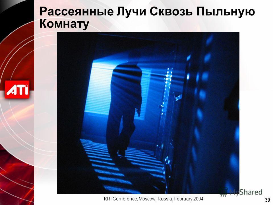 39 KRI Conference, Moscow, Russia, February 2004 Рассеянные Лучи Сквозь Пыльную Комнату From CSI