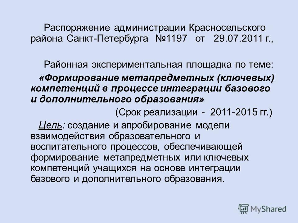 Распоряжение администрации Красносельского района Санкт-Петербурга 1197 от 29.07.2011 г., Районная экспериментальная площадка по теме: «Формирование метапредметных (ключевых) компетенций в процессе интеграции базового и дополнительного образования» (