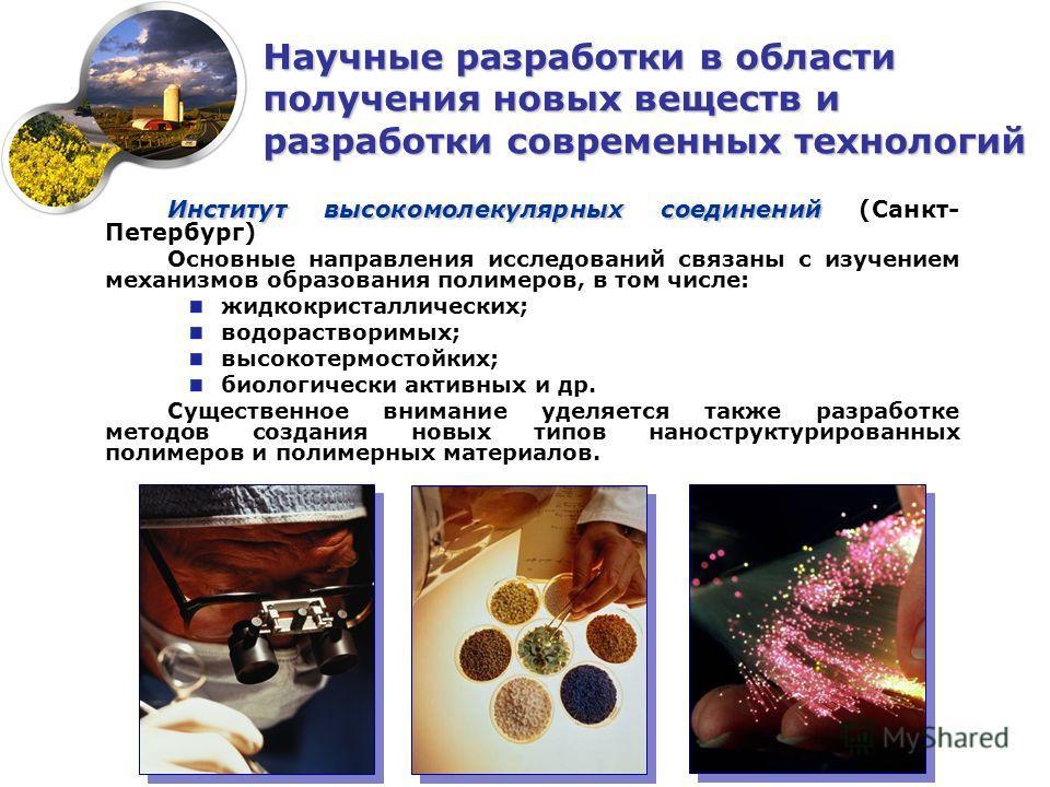 Институт высокомолекулярных соединений Институт высокомолекулярных соединений (Санкт- Петербург) Основные направления исследований связаны с изучением механизмов образования полимеров, в том числе: жидкокристаллических; водорастворимых; высокотермост