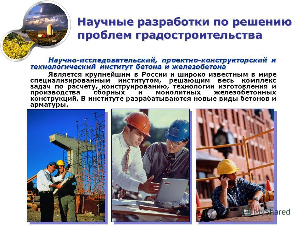 Научно-исследовательский, проектно-конструкторский и технологический институт бетона и железобетона Является крупнейшим в России и широко известным в мире специализированным институтом, решающим весь комплекс задач по расчету, конструированию, технол