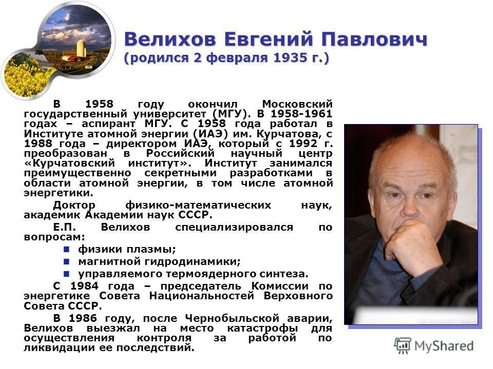 В 1958 году окончил Московский государственный университет (МГУ). В 1958-1961 годах – аспирант МГУ. С 1958 года работал в Институте атомной энергии (ИАЭ) им. Курчатова, с 1988 года – директором ИАЭ, который с 1992 г. преобразован в Российский научный
