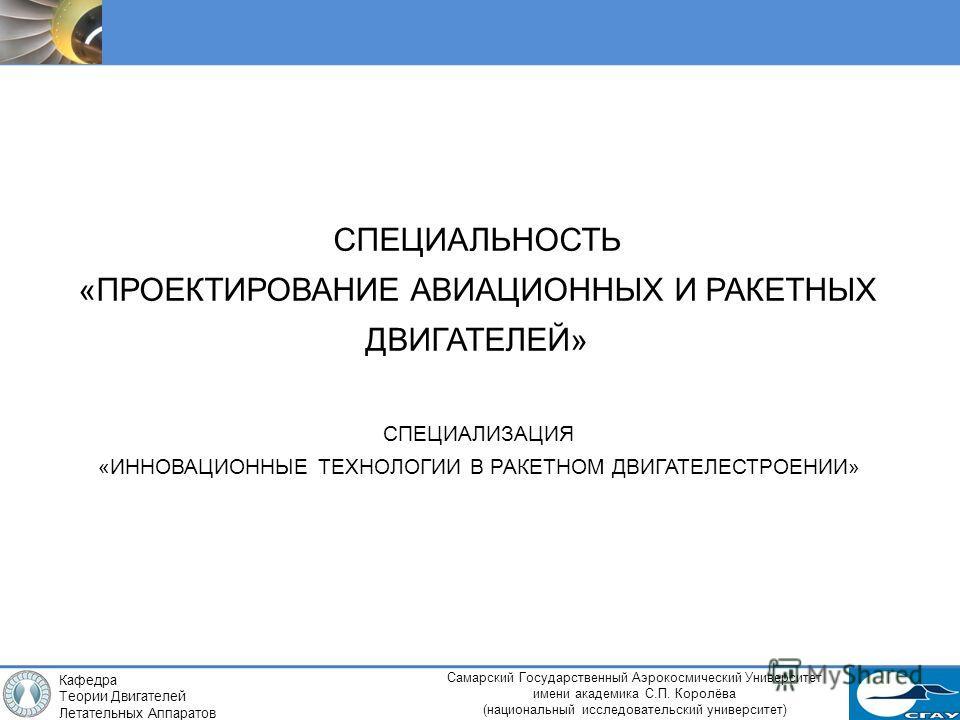 Университет имени академика