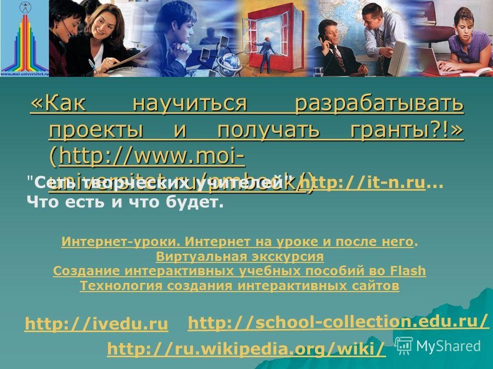 «Как научиться разрабатывать проекты и получать гранты?!» «Как научиться разрабатывать проекты и получать гранты?!» (http://www.moi- universitet.ru/pmbook/) http://www.moi- universitet.ru/pmbook/ «Как научиться разрабатывать проекты и получать гранты