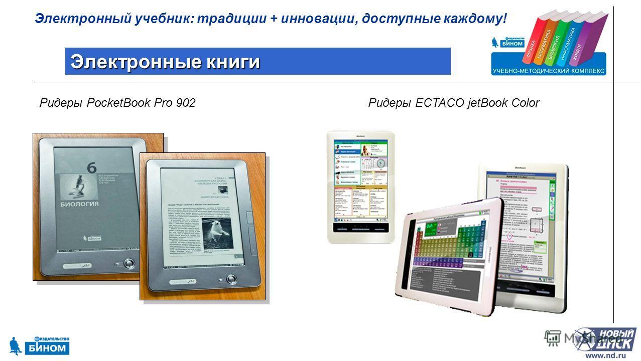 Электронный учебник: традиции + инновации, доступные каждому! Электронные книги Ридеры PocketBook Pro 902 Ридеры ECTACO jetBook Color