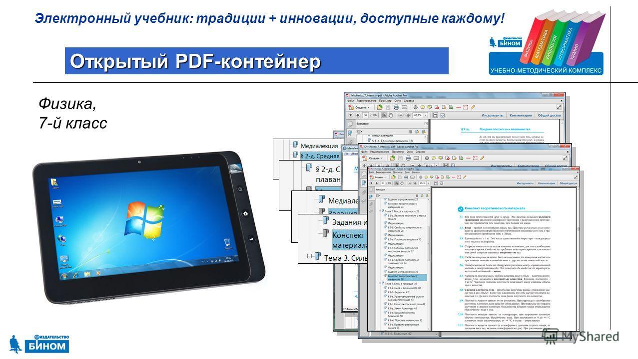 Электронный учебник: традиции + инновации, доступные каждому! Открытый PDF-контейнер Физика, 7-й класс