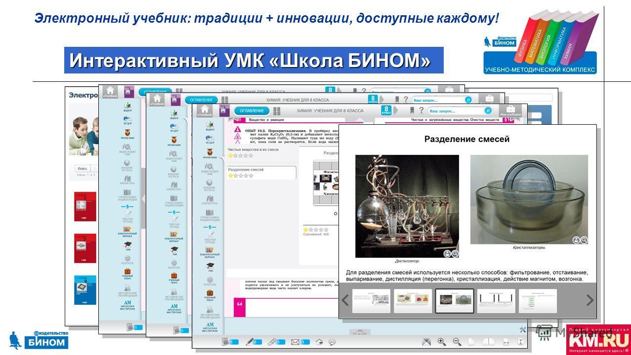 Электронный учебник: традиции + инновации, доступные каждому! Интерактивный УМК «Школа БИНОМ»