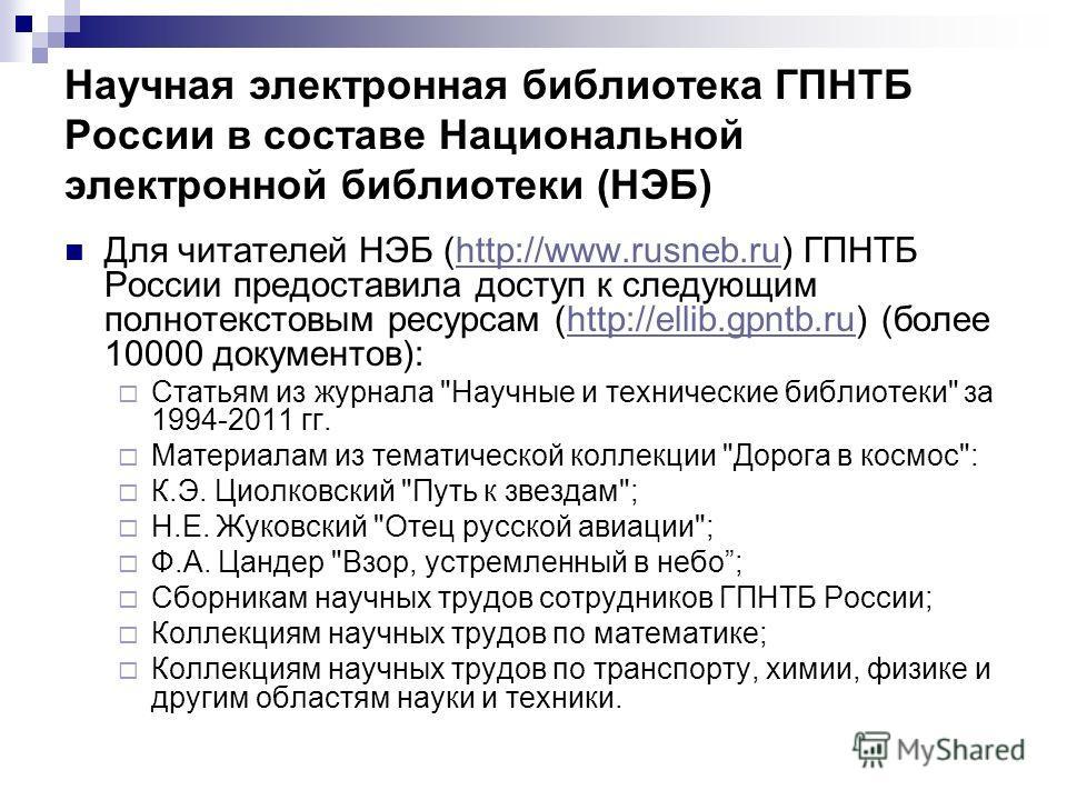 Научная электронная библиотека ГПНТБ России в составе Национальной электронной библиотеки (НЭБ) Для читателей НЭБ (http://www.rusneb.ru) ГПНТБ России предоставила доступ к следующим полнотекстовым ресурсам (http://ellib.gpntb.ru) (более 10000 докумен