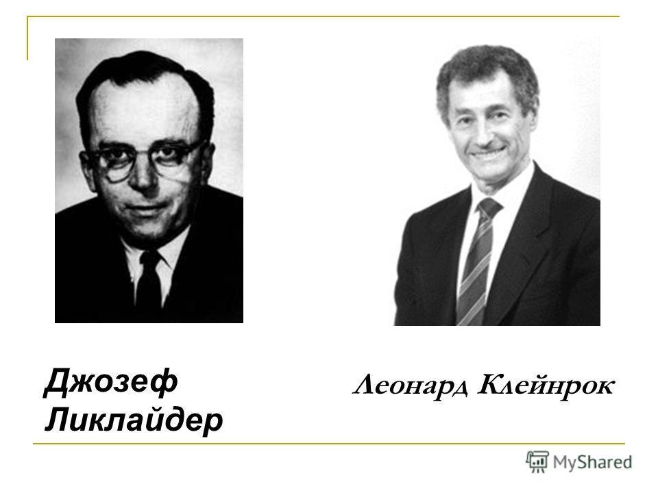 Леонард Клейнрок Джозеф Ликлайдер