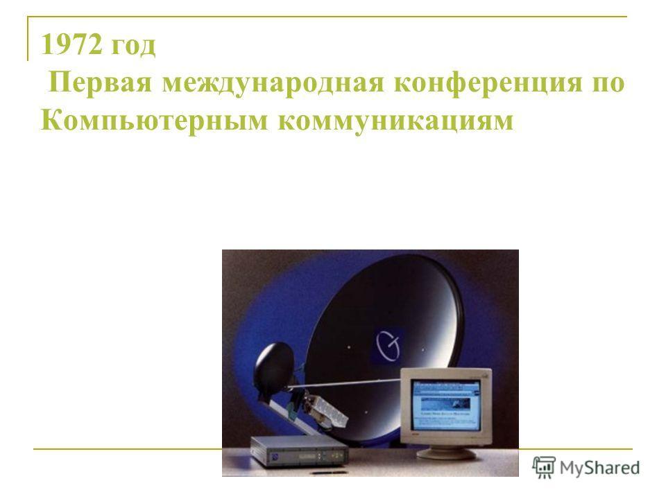 1972 год Первая международная конференция по Компьютерным коммуникациям
