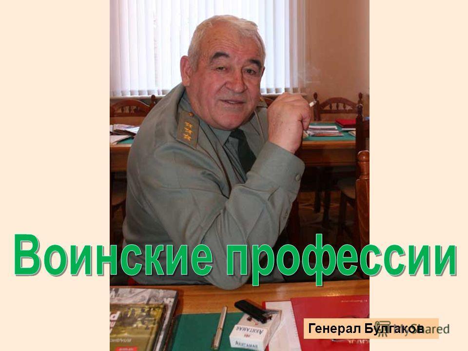 Генерал Булгаков