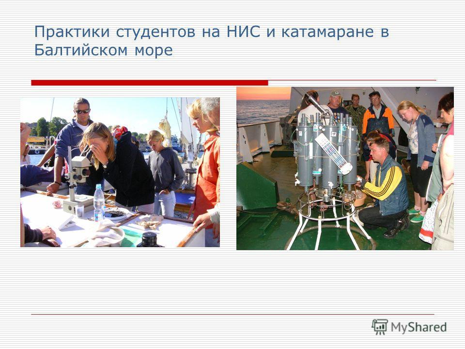 Практики студентов на НИС и катамаране в Балтийском море