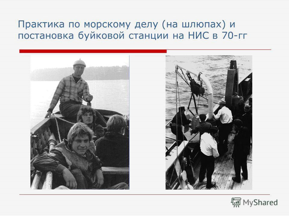 Практика по морскому делу (на шлюпах) и постановка буйковой станции на НИС в 70-гг