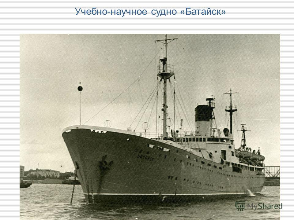 Учебно-научное судно «Батайск»