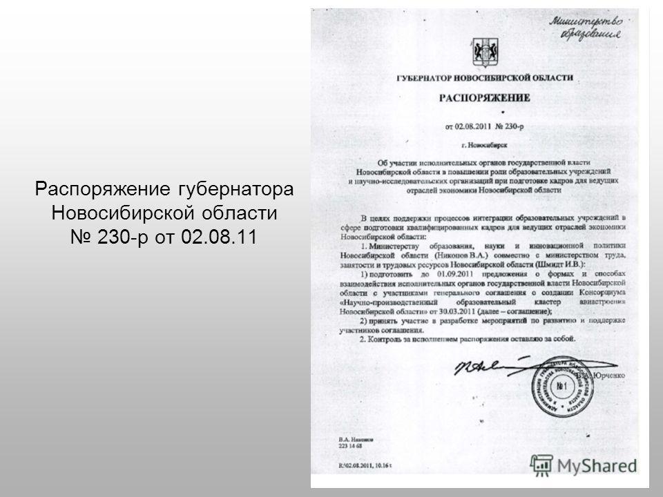 Распоряжение губернатора Новосибирской области 230-р от 02.08.11