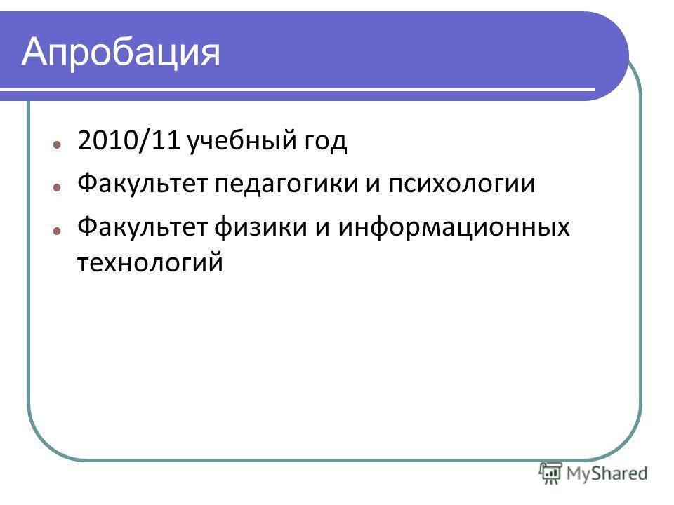 Апробация 2010/11 учебный год Факультет педагогики и психологии Факультет физики и информационных технологий