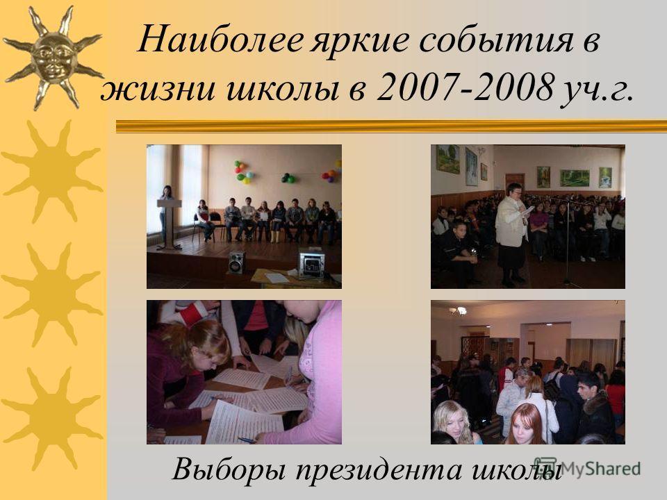 «Мисс Осень» Наиболее яркие события в жизни школы в 2007-2008 уч.г.