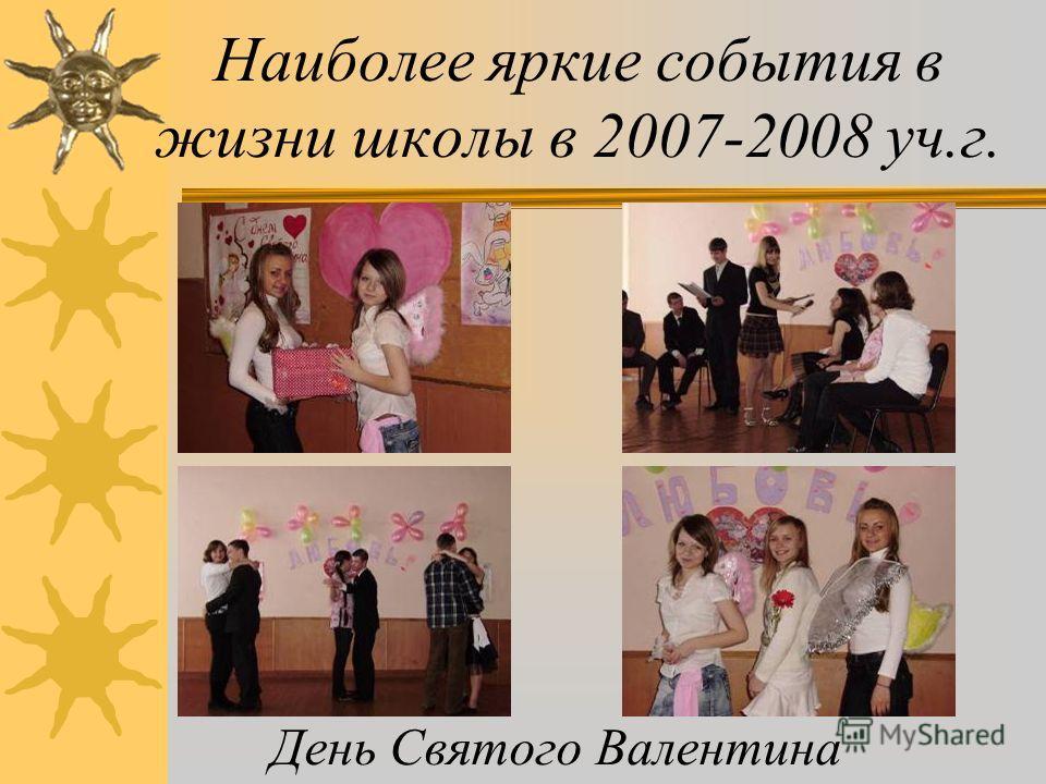 Наиболее яркие события в жизни школы в 2007-2008 уч.г. Районный конкурс «Самый классный классный»
