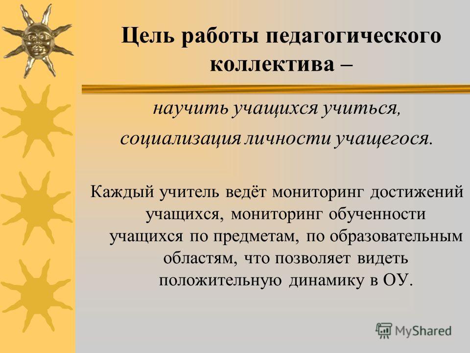 Педагогический коллектив ОУ