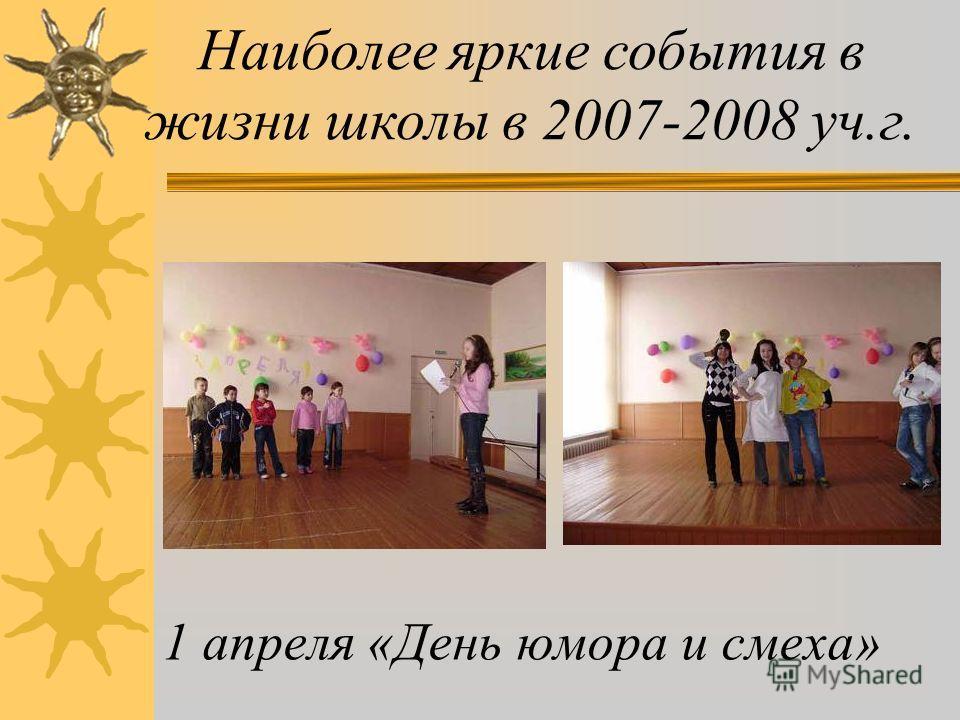 8 марта Наиболее яркие события в жизни школы в 2007-2008 уч.г.