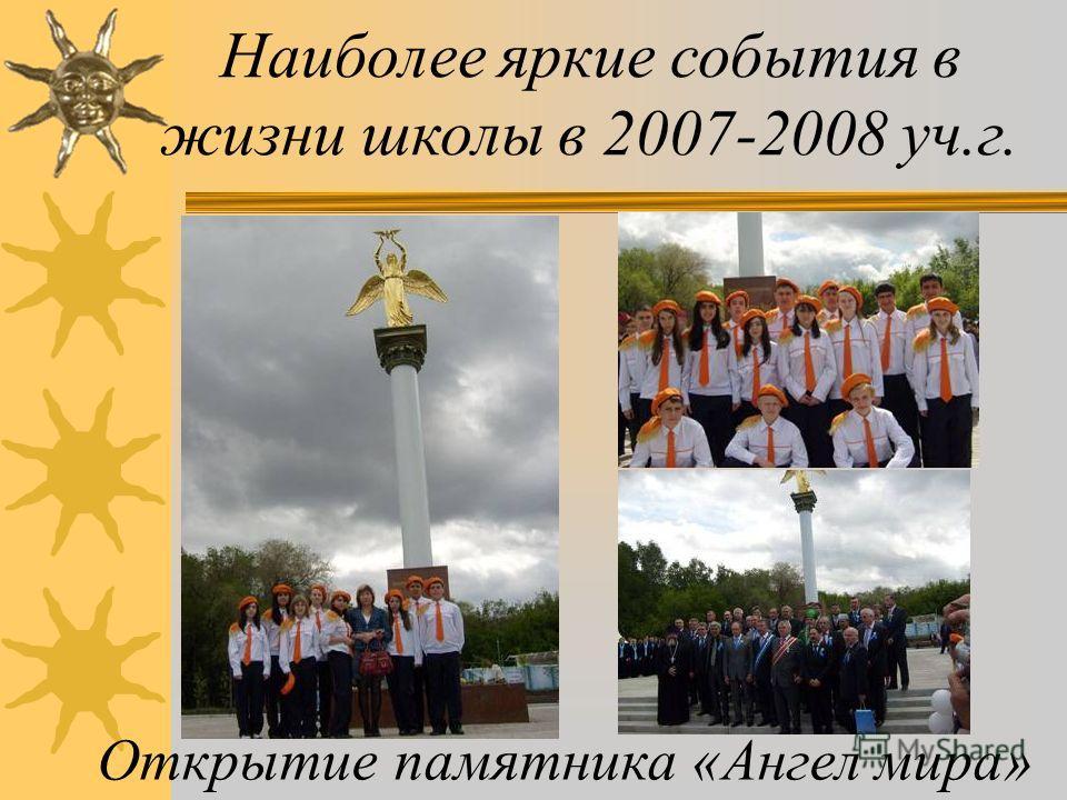 9 мая Вахта памяти Наиболее яркие события в жизни школы в 2007-2008 уч.г.