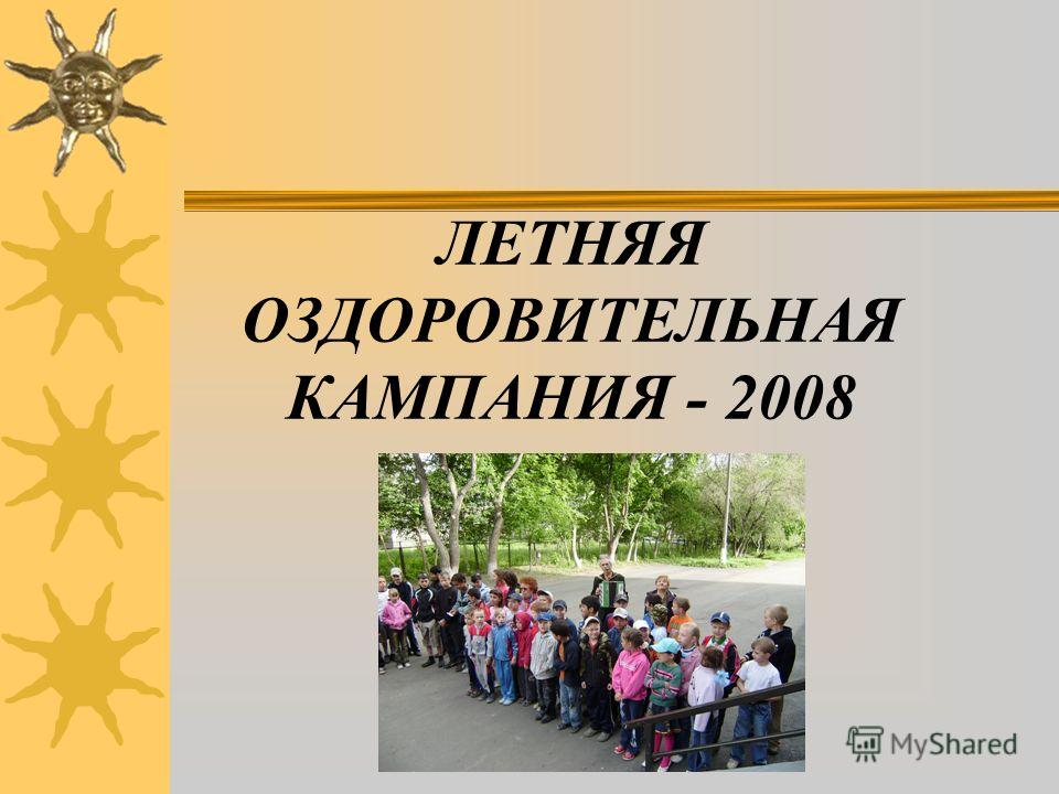 Наиболее яркие события в жизни школы в 2007-2008 уч.г. «Последний звонок»